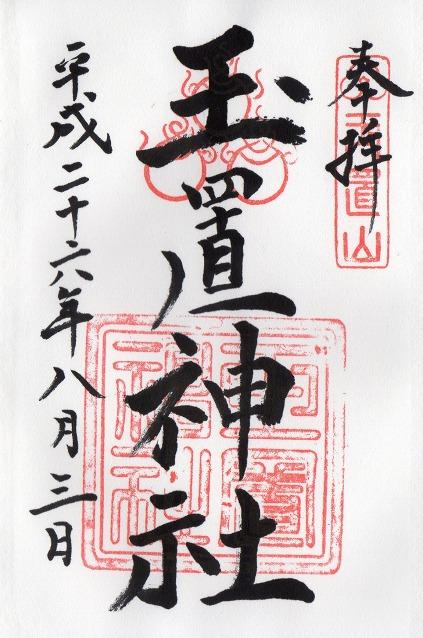 玉置神社(奈良県吉野郡)