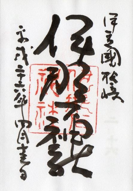 伊奈下神社(静岡県)