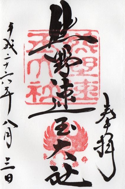 熊野速玉大社(和歌山県)