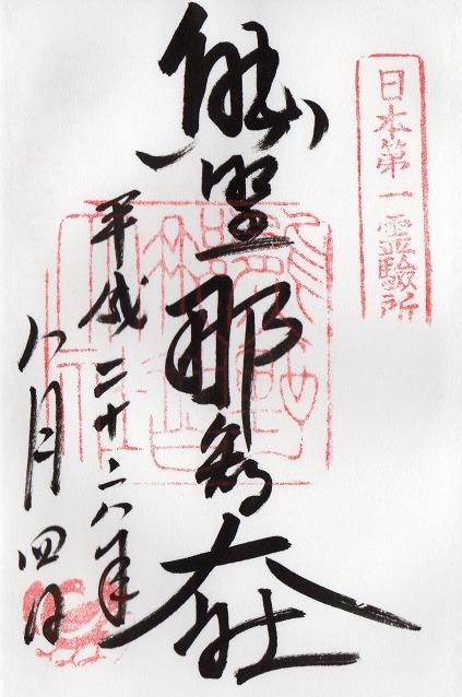 熊野那智大社(和歌山県)