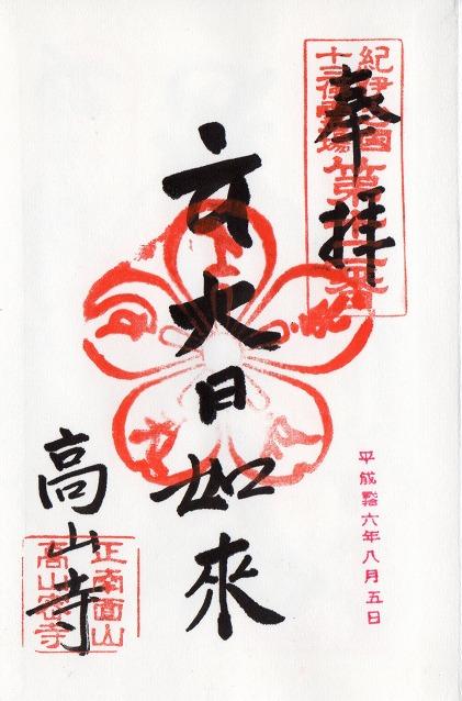 高山寺(和歌山県)