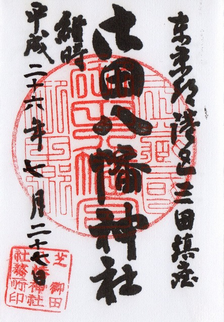 御田八幡社(東京都港区)