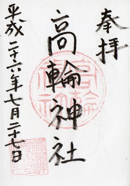高輪神社(東京都港区)