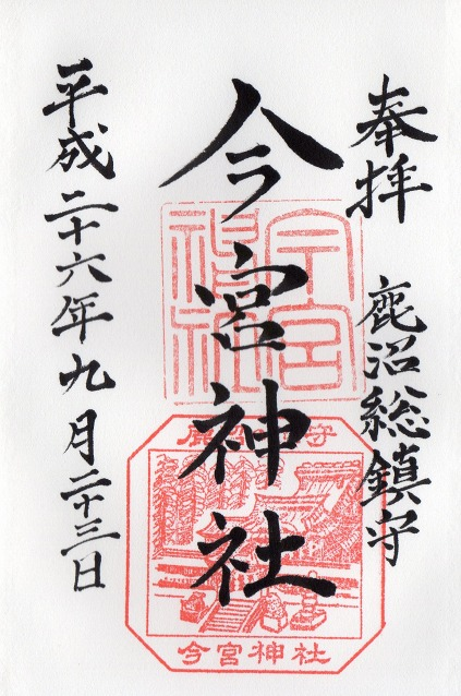 今宮神社(栃木県鹿沼市)
