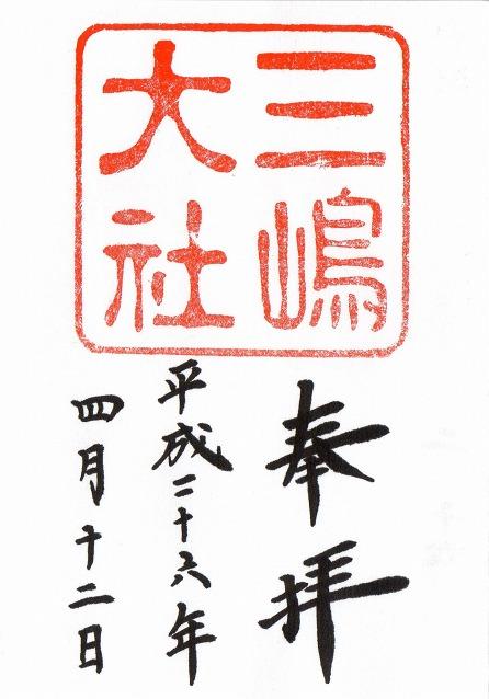 三島大社(静岡県)