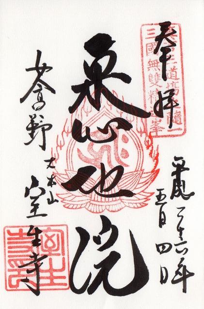 室生寺1(奈良県宇陀市)