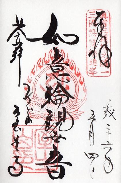 室生寺2(奈良県宇陀市)