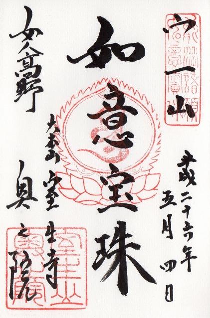 室生寺3(奈良県宇陀市)