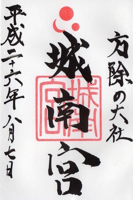 城南宮(京都市伏見区)