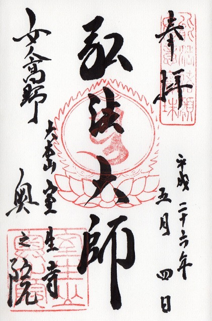 室生寺4(奈良県宇陀市)