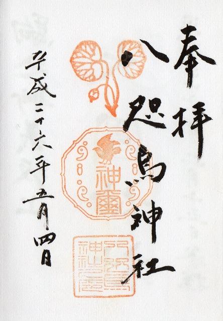 八咫烏神社(奈良県宇陀市)