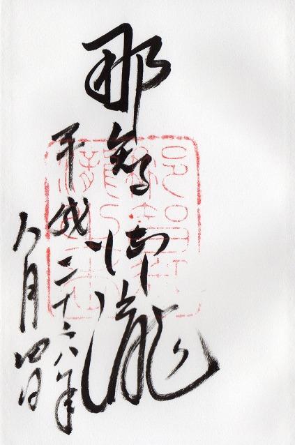 飛龍神社(和歌山県)