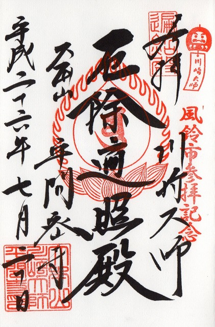 平間寺1(神奈川県川崎市)