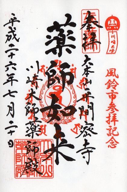 平間寺2(神奈川県川崎市)