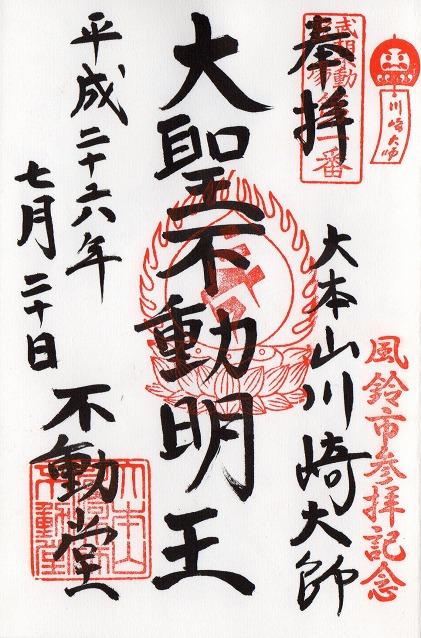 平間寺3(神奈川県川崎市)