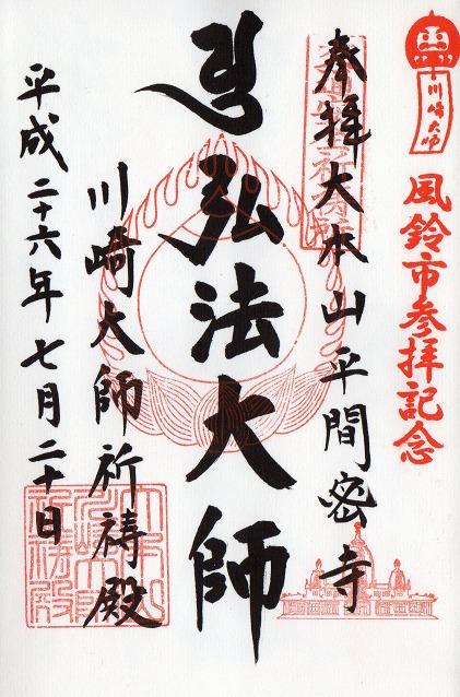 平間寺4(神奈川県川崎市)