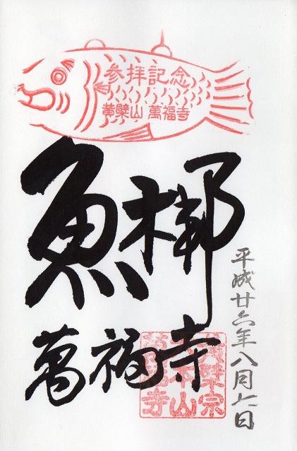 万福寺1(京都府宇治市)