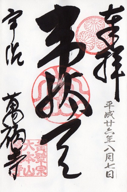 万福寺2(京都府宇治市)