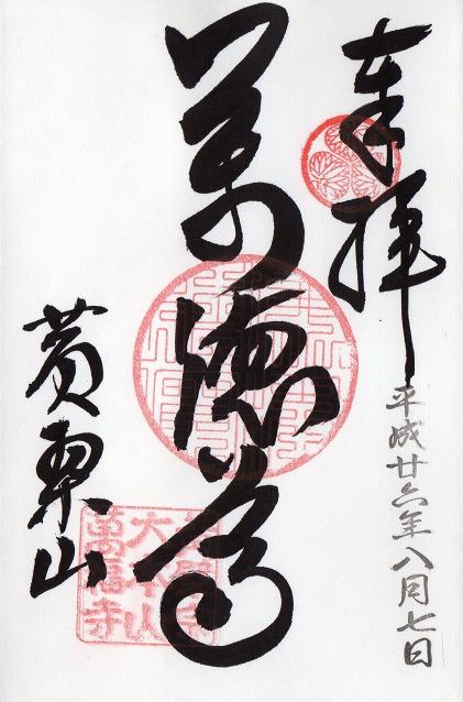 万福寺3(京都府宇治市)