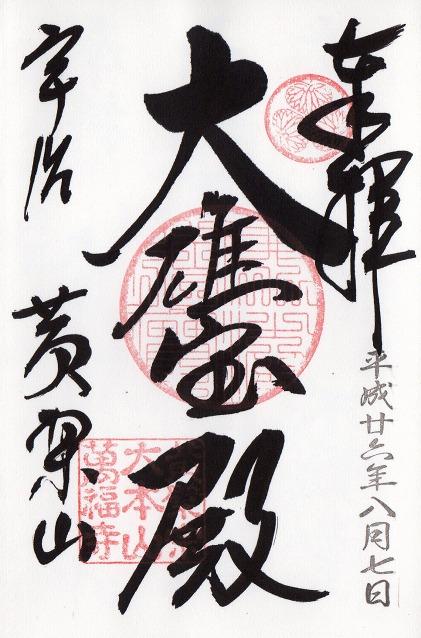 万福寺4(京都府宇治市)
