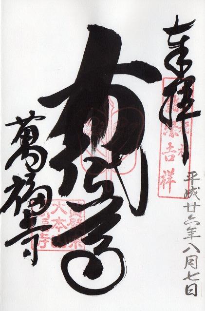万福寺5(京都府宇治市)
