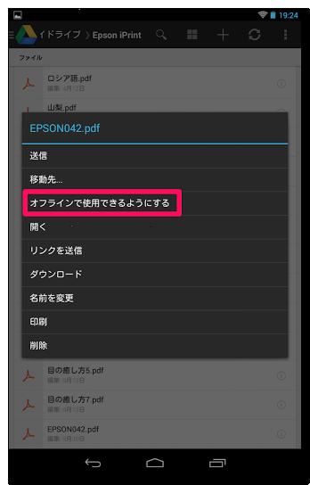DropShadow ~ オフライン