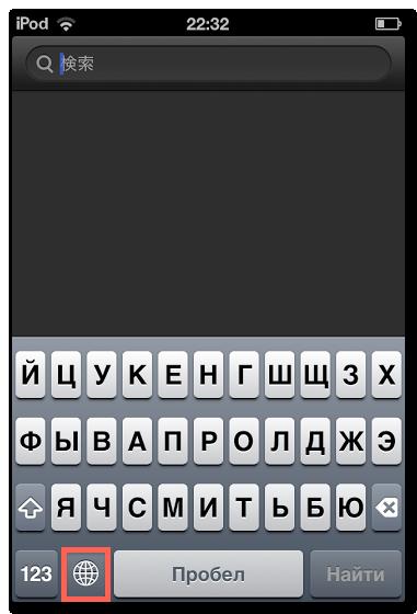 Dropロシア語ipod