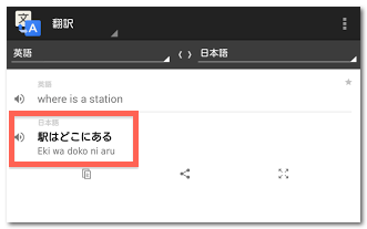Dropgoogle翻訳1