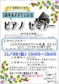 ピアノセミナー20131026