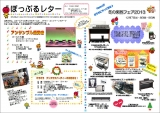 ぽっぷるレター201311