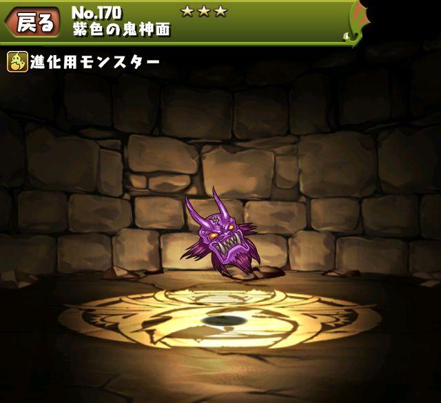 紫色の鬼神面 入手方法 スキル ステータス 進化素材