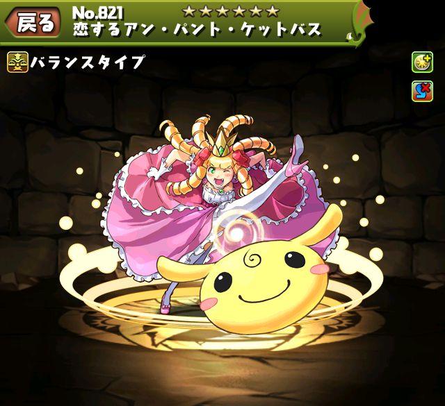 ケリ姫 使い道 評価 アン・パント・ケットバス