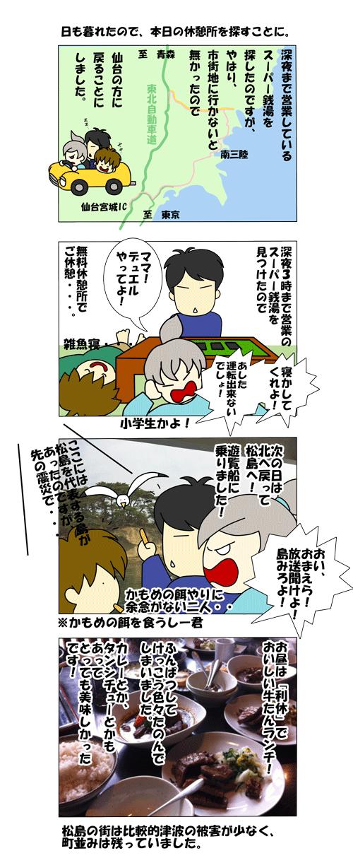 touhoku-.png