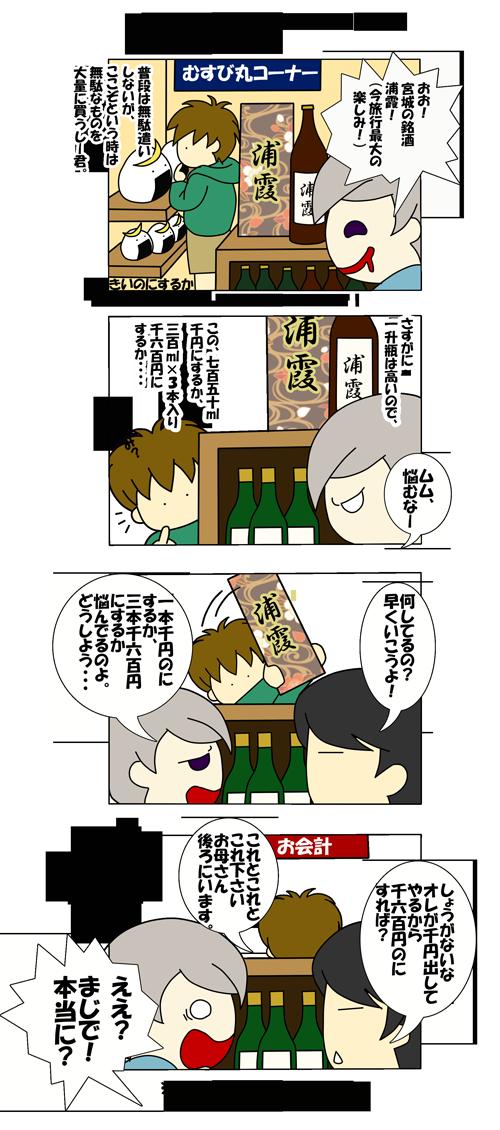 touhoku2.png