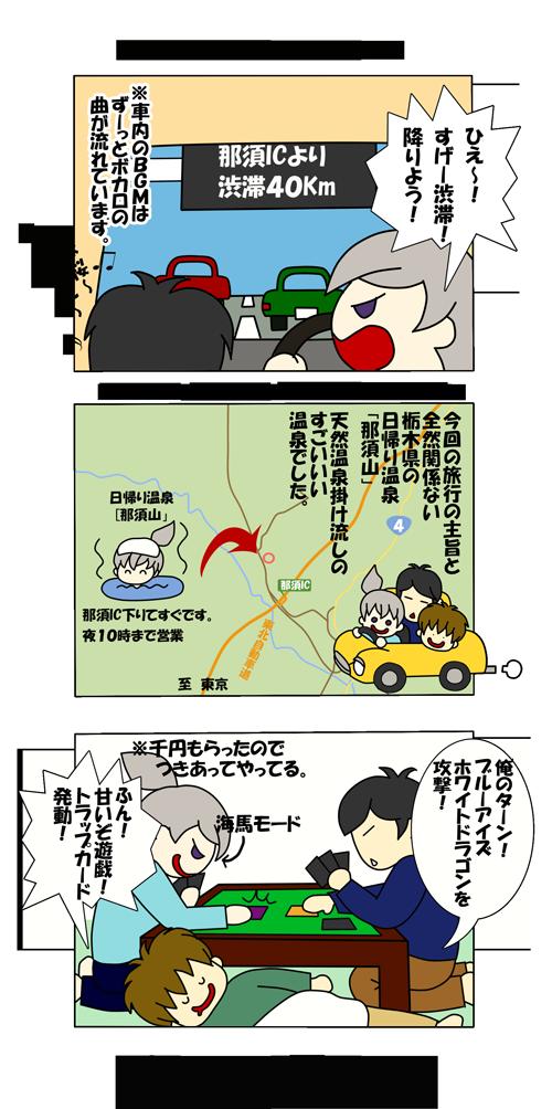 touhoku3.png