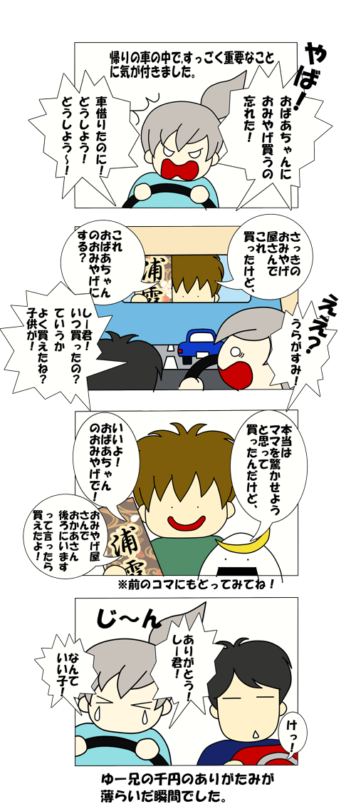 touhoku4.png