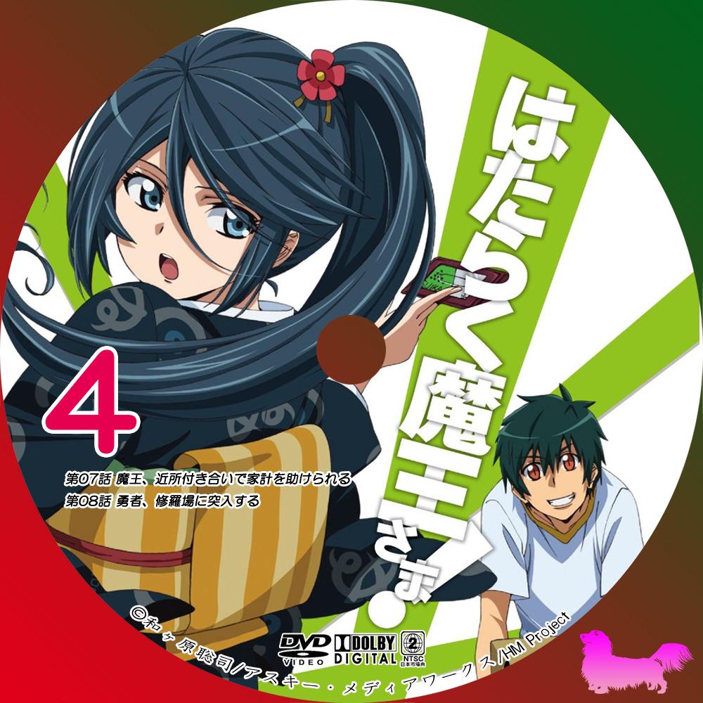 はたらく魔王さま! DVD S4 レーベル