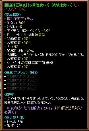 RedStone 13.07.20[03]