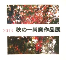 2013noas.jpg