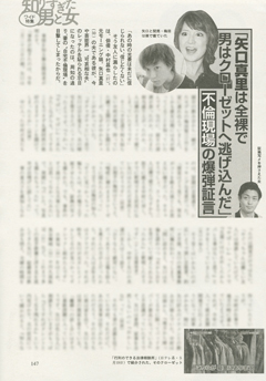 news_矢口真里