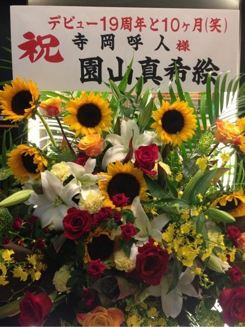 Sonoyama08.jpg