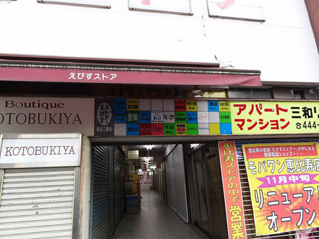 ebisu-store002.jpg