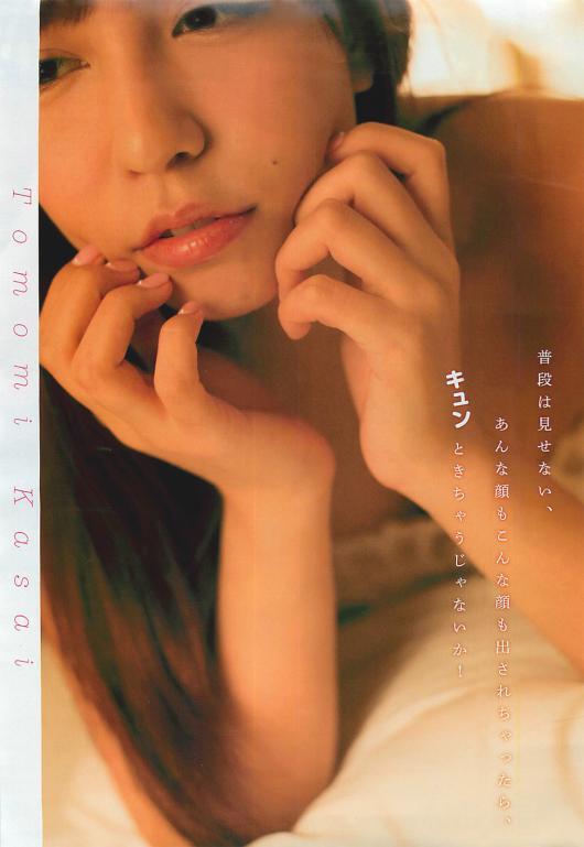 kasaitomomi07_conv.jpg