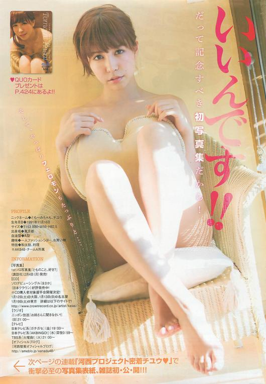 kasaitomomi10_conv.jpg