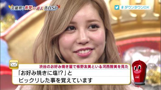 kasaitomomi11_conv.jpg