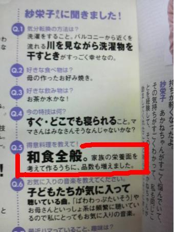 saeko_11.jpg