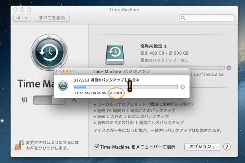 mac Time Machine08