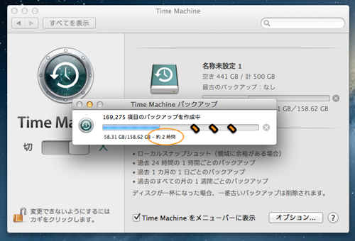 mac Time Machine09