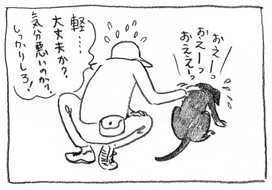 3_おえー