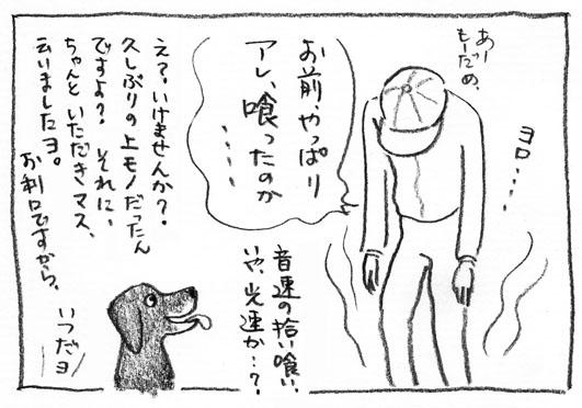 3_お利口
